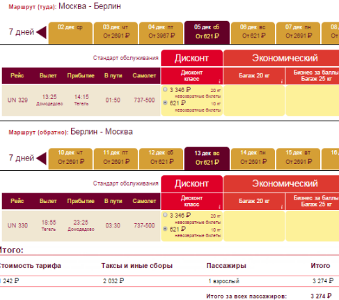 BudgetWorld| Трансаэро. Москва - Берлин - Москва: 3300 руб.
