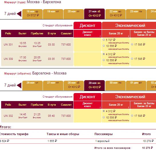 BudgetWorld|Трансаэро. Москва - Барселона - Москва: 10300 руб. [Прямые рейсы!]