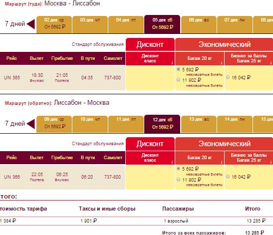 BudgetWorld|Трансаэро. Москва - Лиссабон - Москва: 13300 руб. [Прямые рейсы!]