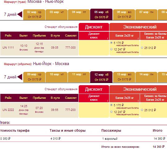 BudgetWorld|Трансаэро. Москва - Вена: 7400 / Стамбул: 8300 / Тель-Авив: 8900 / Дели: 12200 / Пекин: 12700 / Нью-Йорк: 14400 / Гонконг: 17300 руб. [Прямые рейсы!]