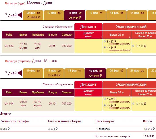 BudgetWorld|Трансаэро. Москва - Дели - Москва: от 7750 руб.  [Прямые рейсы!]