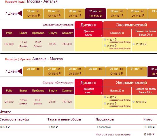 BudgetWorld|Трансаэро. Москва - Анталья - Москва: 10000 руб. [Прямые рейсы на Лето!]