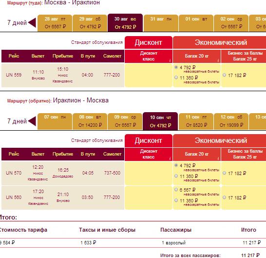 BudgetWorld|Трансаэро. Москва - Ираклион (Крит) - Москва: 11200 руб. [Прямые рейсы на Лето!]