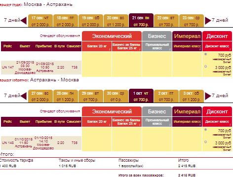 BudgetWorld|Трансаэро. Москва - Ростов / Астрахань / Мин. Воды - Москва: 2100 / 2400 / 4200 руб.