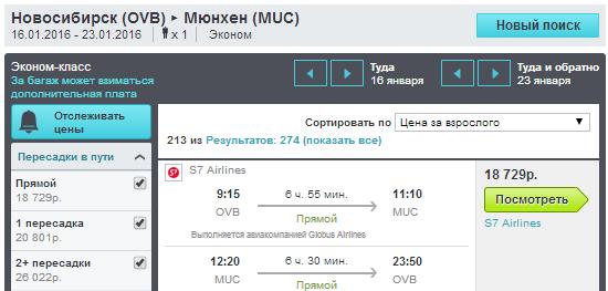 BudgetWorld|Уральские авиалинии. Москва / Новосибирск  - Мюнхен - Москва / Новосибирск : 9800 / 18700 руб. [Прямые рейсы!]