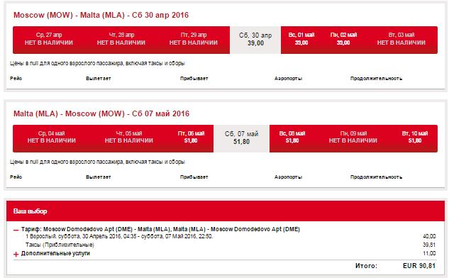 BudgetWorld|Air Malta. Москва - Мальта  - Москва: 91€ [на Майские!]