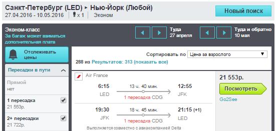 BudgetWorld|AirFrance. Москва / Питер - Нью-Йорк - Москва / Питер: 19500 / 21500 руб. [на Майские!]