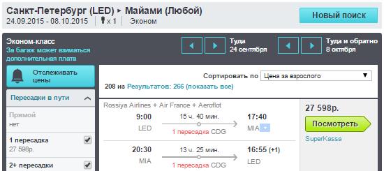 BudgetWorld|AirFrance. Москва / Питер - Майами - Москва / Питер: 26300 / 27600 руб.