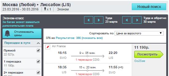 BudgetWorld|AirFrance. Москва / Питер - Лиссабон - Москва / Питер: 11200 / 11800 руб.