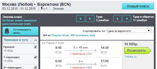 BudgetWorld|AirFrance. Москва / Питер - Барселона / Мадрид - Москва / Питер: 10600 -11000 руб.