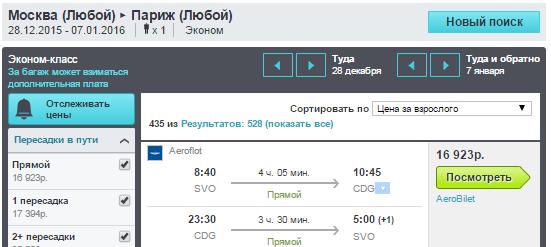 BudgetWorld|Аэрофлот. Москва - Париж - Москва: 16900 руб. [Прямые рейсы на Новый Год!]