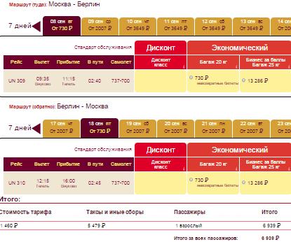 BudgetWorld|Трансаэро. Москва - Берлин - Москва: 6900 руб. [Прямые рейсы!]
