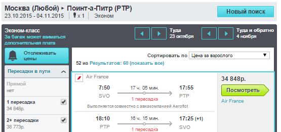 BudgetWorld|AirFrance. Москва / Питер - Мартиника / Гваделупа (Карибы) - Москва / Питер: 34800 - 36900 руб.