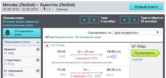 BudgetWorld|AirFrance. Москва / Питер - Хьюстон (Техас) - Москва / Питер: 27100 / 27500 руб.