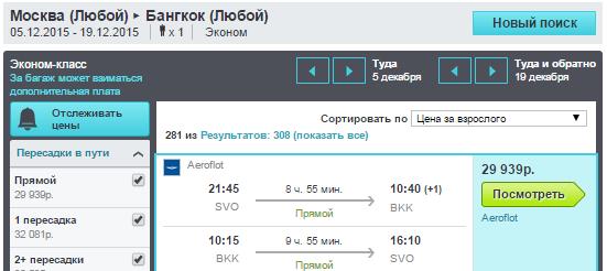 BudgetWorld|Аэрофлот. Москва - Бангкок / Пхукет - Москва: 29900 руб. [Прямые рейсы!]