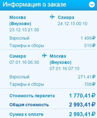 BudgetWorld|Москва - Самара - Москва: 3000 руб