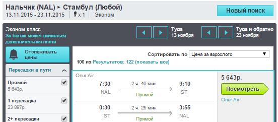 BudgetWorld|Нальчик - Стамбул - Нальчик: 5600 руб. [Прямые рейсы!]