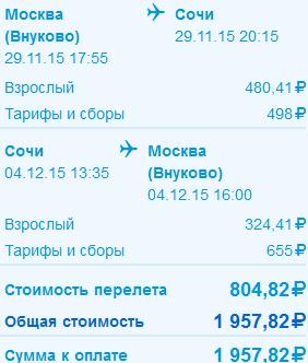 BudgetWorld|Победа. Москва - Сочи - Москва: 2000 руб.