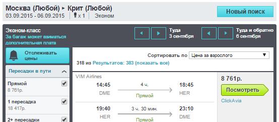 BudgetWorld|VIM. Чартер. Москва — Ираклион (Греция) - Москва: 8700 руб. [Прямые рейсы 3-6/10 сентября!]