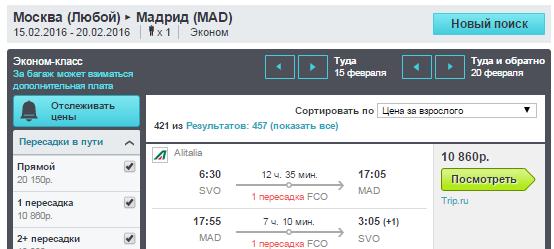 BudgetWorld|Alitalia. Москва - Мадрид - Москва: 10900 руб.
