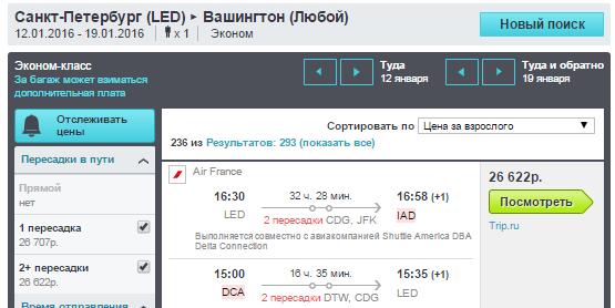 BudgetWorld|AirFrance. Москва / Питер - Вашингтон - Москва / Питер: 26100 / 26600 руб.