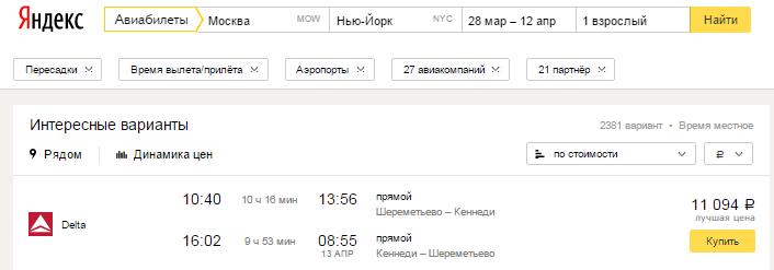 BudgetWorld| Delta. Москва - Нью-Йорк - Москва: 11100 руб. [Прямые рейсы!]