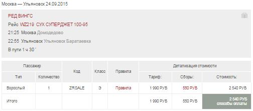 BudgetWorld|Red Wings. Перелеты между Москвой и Казанью / Ульяновском: 2500 руб. (в одну сторону)