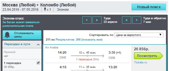 BudgetWorld|Air Arabia. Москва - Коломбо (Шри-Ланка) - Москва: 26850 руб.