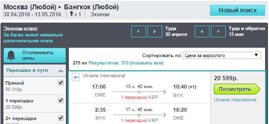 BudgetWorld|МАУ. Москва - Бангкок - Москва: 21300 руб. [с захватом Майских!]
