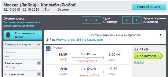 BudgetWorld|FlyDubai. Москва -  Коломбо (Шри-Ланка)  - Москва : 22700 руб.