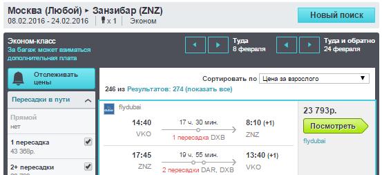 BudgetWorld|FlyDubai. Москва - Занзибар (Танзания) - Москва : 23100 руб.