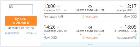 BudgetWorld|Авиасборка. Москва / Питер - Гавайи - Москва / Питер: от 42300 руб.
