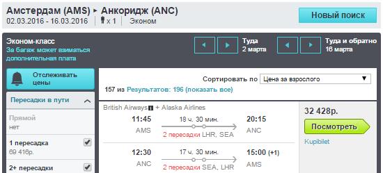 BudgetWorld|Авиасборка. Москва / Питер - Аляска - Москва / Питер: от 44600 руб.