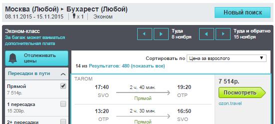 BudgetWorld|Tarom. Москва - Бухарест - Москва: 7500 руб. [Прямые рейсы!]