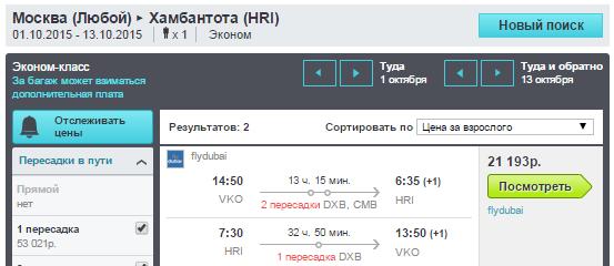 BudgetWorld|FlyDubai. Москва -  Хамбантота (Шри-Ланка)  - Москва : 21200 руб.
