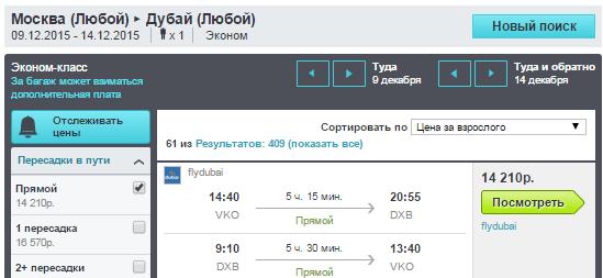 BudgetWorld|FlyDubai. Москва -  Дубай - Москва : 14200 руб. [Прямые рейсы!]