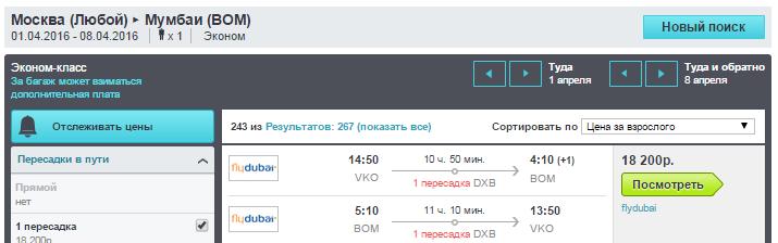 BudgetWorld|FlyDubai. Москва - Мумбаи - Москва : 18200 руб.