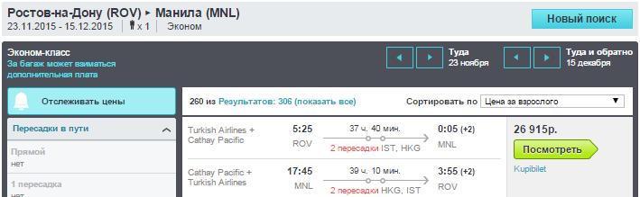 BudgetWorld|Turkish Airlines + Cathay Pacific. Москва / Казань / Ростов - Манила (Филиппины): 24400 - 26900 руб.