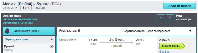 BudgetWorld|Yamal Airlines. Москва - Бургас (Болгария): 2000 руб. (в одну сторону)
