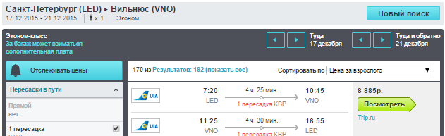 BudgetWorld|МАУ. Москва / Питер - Вильнюс - Москва / Питер: 7800 - 8900 руб.