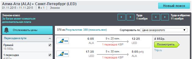 BudgetWorld|МАУ. Алма-Ата - Москва / Питер - Алма-Ата: 4900 / 4850 руб.
