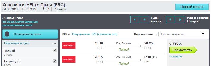 BudgetWorld Norwegian. Хельсинки - Прага / Париж / Барселона - Хельсинки: 6800 / 7600 / 8800 руб.