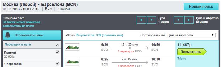 BudgetWorld|Alitalia. Москва - Париж: 10900 / Мадрид: 10800 / Барселона: 11500 / Ницца: 12400 / Флоренция: 12900 руб. (туда - обратно)