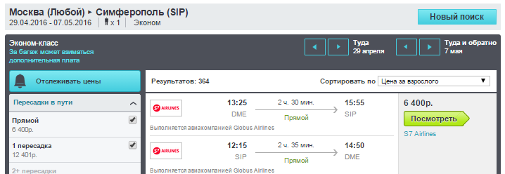 BudgetWorld|S7. Москва — Крым (Симферополь) — Москва: 6400 руб. [на Майские!]