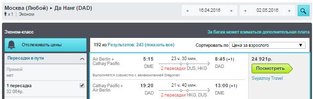 BudgetWorld|Сathay Pacific (Лучшая в мире АК). Москва - Да Нанг (Вьетнам) - Москва: 24900 руб. [на Майские!]