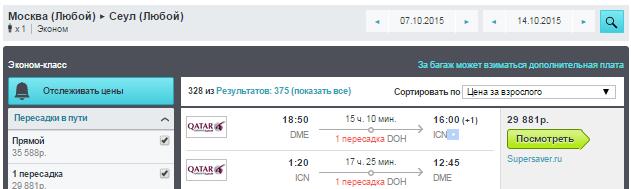BudgetWorld|Qatar Airways. Москва - Коломбо: 27700 / Мальдивы: 28400 / Сеул: 29900 / Пхукет: 30766 / Бангкок: 31300 руб.