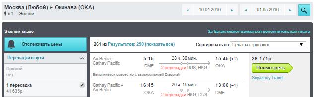 BudgetWorld|Cathay Pacific. Москва - Окинава (Япония) - Москва: 26200 руб.