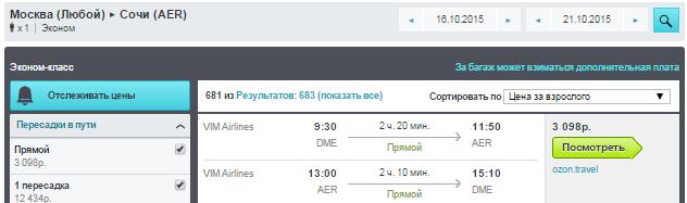 BudgetWorld|VIM. Москва — Крым / Сочи / Махачкала - Москва: 2900 / 3100 / 3100 руб.