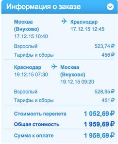 BudgetWorld|Победа. Москва - Краснодар / Махачкала / Сочи: от 1000 руб. (в одну сторону)