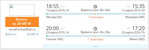 BudgetWorld|Air China. Москва - Австралия / Новая Зеландия; Азия - Москва: 25000 руб.